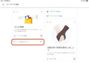 Googleフォト ライブラリ管理 ロケーション履歴