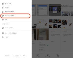 Googleフォト ライブラリ管理 開く