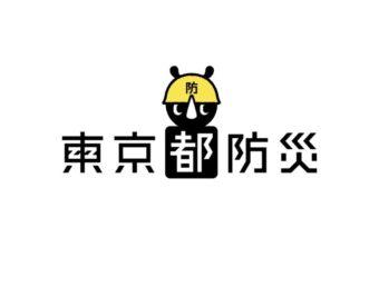 【Android】防災にも!災害時にも!!東京都防災アプリを使う