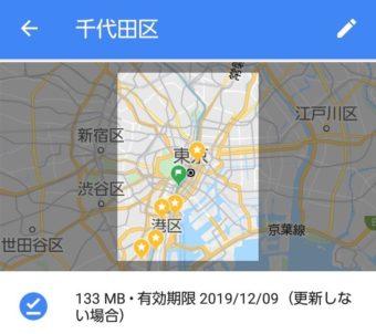 【Android】Googleマップのオフラインが日本地図に対応!ダウンロードして使ってみる