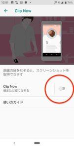 AQUOS sense3 スクリーンショット Clip now