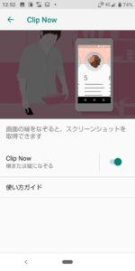 AQUOS sense3 スクリーンショット ClipNowオン