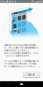AQUOS sense3 スクリーンショット Clipnow使い方