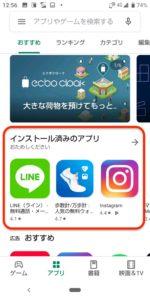 AQUOS sense3 インストール済みアプリ