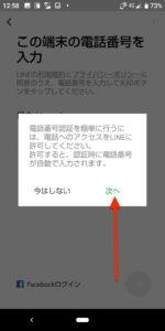 AQUOS sense3 電話番号入力
