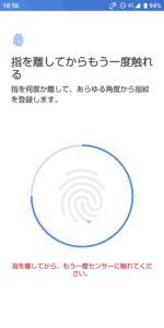 AQUOS sense3 指紋認証記憶
