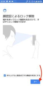 AQUOS sense3 顔認証によるロック