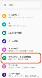 AQUOS sense3 設定メニュー