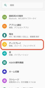 AQUOS sense3 ディスプレイ