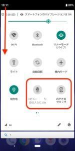AQUOS sense3 ホーム画面のメニュー