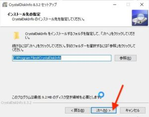 CrystalDiskInfo フォルダ指定