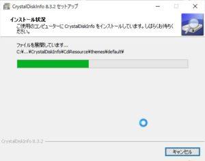 CrystalDiskInfo インストール状況