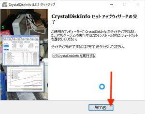 CrystalDiskInfo インストール完了