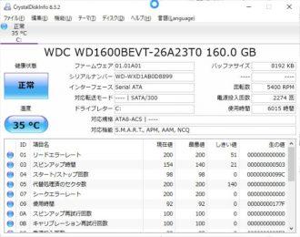 【Windows】HDD/SDDの状態を見える化!CrystalDiskInfoを使う