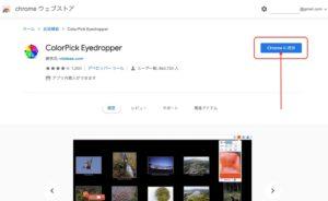 ColorPick Eyedropper 追加