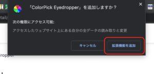 ColorPick Eyedropper 拡張機能