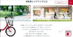 自転車シェアリングサービス