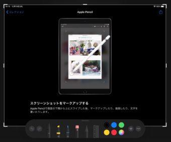 【iPad】縦に長いサイトでも!第1世代アップルペンシルを使って画面の描画やマークアップをしてみる