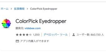 【Chrome】Webサイトの色を特定!拡張機能「ColorPick Eyedropper」を使う