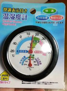 ワッツの「快適表示付き温湿度計」