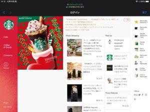 スタバJR東京日本橋iPad wifi接続