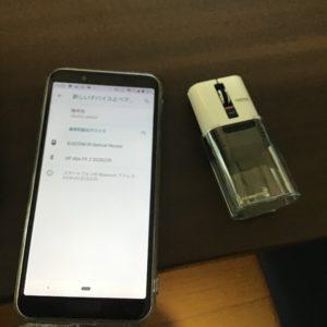Android9.0マウス接続 ペアリングモード