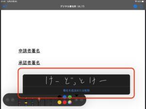 iPad PDF署名 先ほどの署名