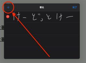 iPad PDF署名 追加