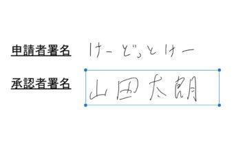 【iPad】アップルペンシルも使って!PDFで署名を作成・保存する