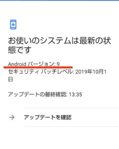 AQUOS sense3 Android9
