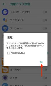 AQUOS sense3 スクロールオート 対象アプリ設定