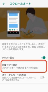 AQUOS sense3 スクロールオート 対象アプリ