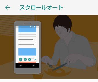 【Android】Webサイトを自動でスクロール!AQUOS sense3の便利機能「スクロールオート」を使う