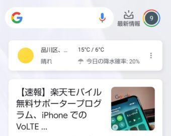 【Android】ユーザの興味に合わせて!Google Discoverを使ってみる
