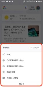 Google Discover メニュー