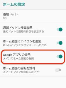 Google Discover 非表示設定