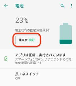 AQUOS sense3 電池 健康度