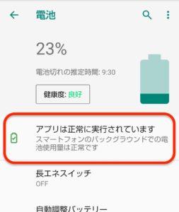 AQUOS sense3 電池 アプリ正常実行