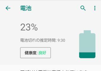 Android 9.0の新機能「自動調整バッテリー」も!AQUOS sense3の「電池」をみてみる