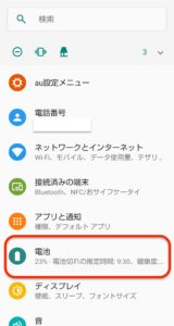 Android 電池