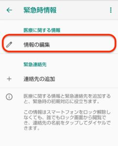 Android緊急時情報 情報の編集