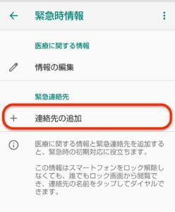 Android緊急時情報 連絡先追加