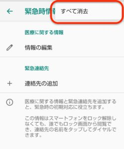 Android緊急時情報 すべて消去