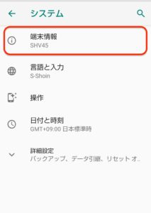 Android緊急時情報 端末情報