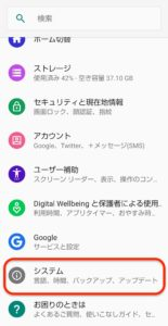 Android緊急時情報 システム