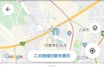 【Android】近くの電車・バスの情報がすぐにわかる!Googleマップの交通機関を見てみる