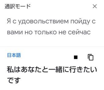 【Android9.0】リアルタイムに翻訳を行う!Googleアシスタントの通訳機能を使う