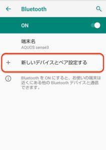 Android9.0マウス接続 新しいデバイス