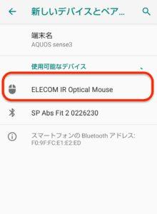 Android9.0マウス接続 認識