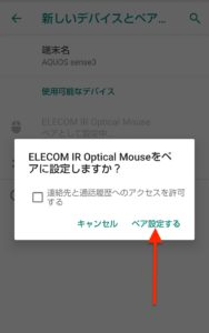 Android9.0マウス接続 ペア設定